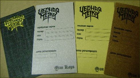Metka Fan Club Cards