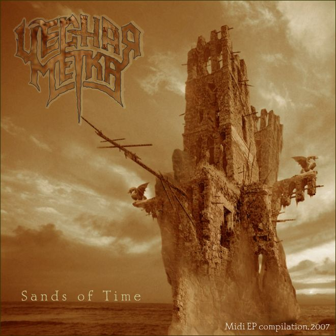 Sands of Time 2007